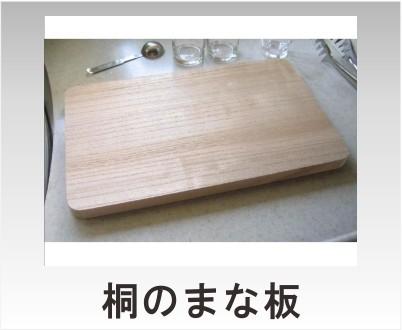 桐製まな板