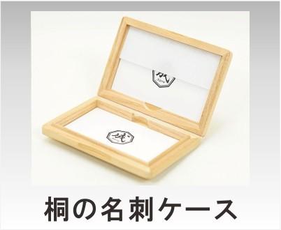 桐の名刺ケース