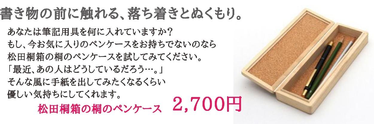 温かみのある桐のペンケース
