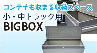 小・中トラックBIGBOX