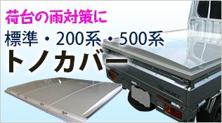 標準・200系・500系 トノカバー