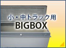 小・中トラック用BIGBOX