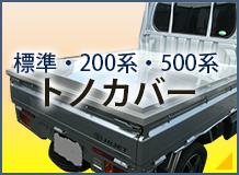 標準・200系・500系トノカバー