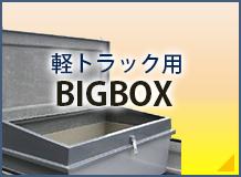 軽トラック用BIGBOX