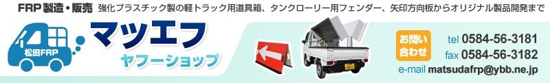 FRP製造・販売 強化プラスチック製の軽トラック用道具箱、タンクローリー用フェンダー、方向矢印版からオリジナル製品開発まで マツエフヤフー店
