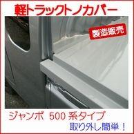 ダイハツ ジャンボ トノカバー(500系)