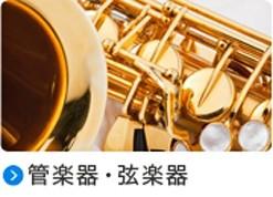 管楽器・弦楽器
