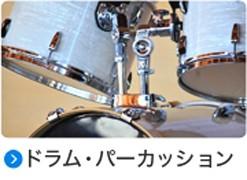 ドラム・パーカッション