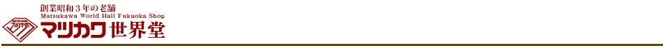 マツカワ世界堂看板