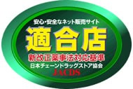 新改正薬事法対応基準適合店 日本チェーンドラッグストア協会
