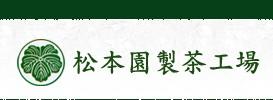 松本園製茶工場
