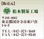 販売元 松本製茶工場