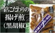 揚げ煎(黒胡椒)