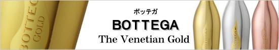 ボッテガ BOTTEGA