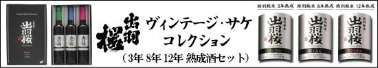 出羽桜ヴィンテージ・サケ・コレクション