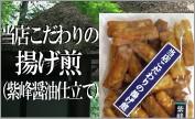 揚げ煎(紫峰醤油仕立て)