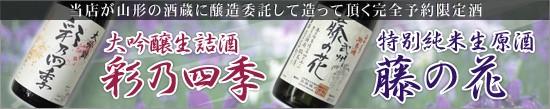 藤の花原酒 彩乃四季大吟醸