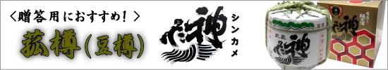 神亀 豆樽