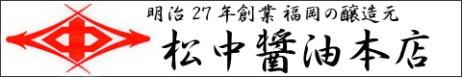 有限会社 松中醤油本店 ロゴ