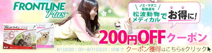フロントライン200円