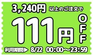 111OFF