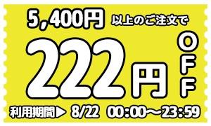 222OFF