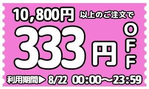 333OFF