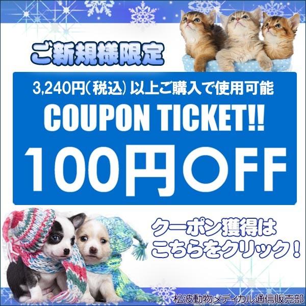 【店内全品】3,240円以上ご購入で100円引き!3回使える♪