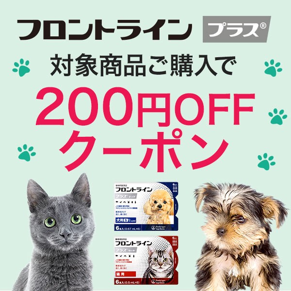 フロントラインプラスに使える200円OFFクーポン