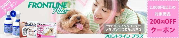 ノミダニ200円off