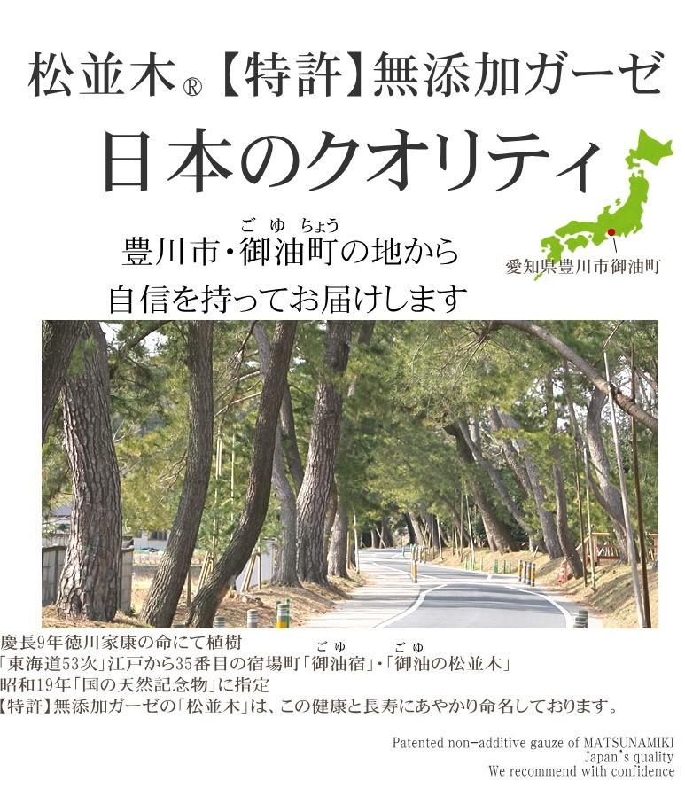 日本のクオリティ 高品質 松並木の無添加ガーゼマスク/大人用