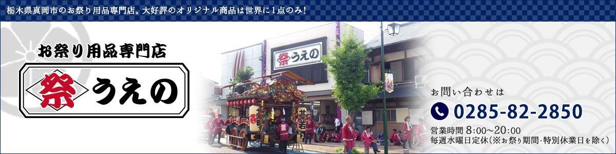 栃木県お祭り用品専門店〜豊富な商品!オリジナル商品も販売中!