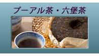 プーアル茶・六堡茶