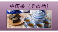 中国茶(その他)