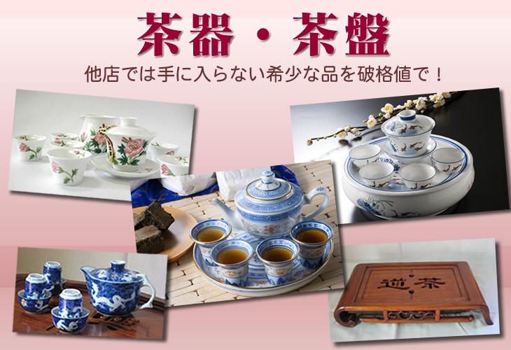 茶器、中国茶器、黒茶ギフト、プレゼント、贈り物、中国茶、画像