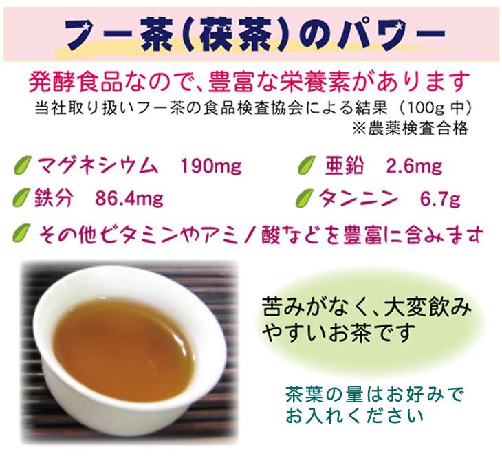 黒茶の飲みかた、黒茶、フー茶、茯茶、茯磚茶、黒磚茶、天茯茶、千両茶、茉莉花