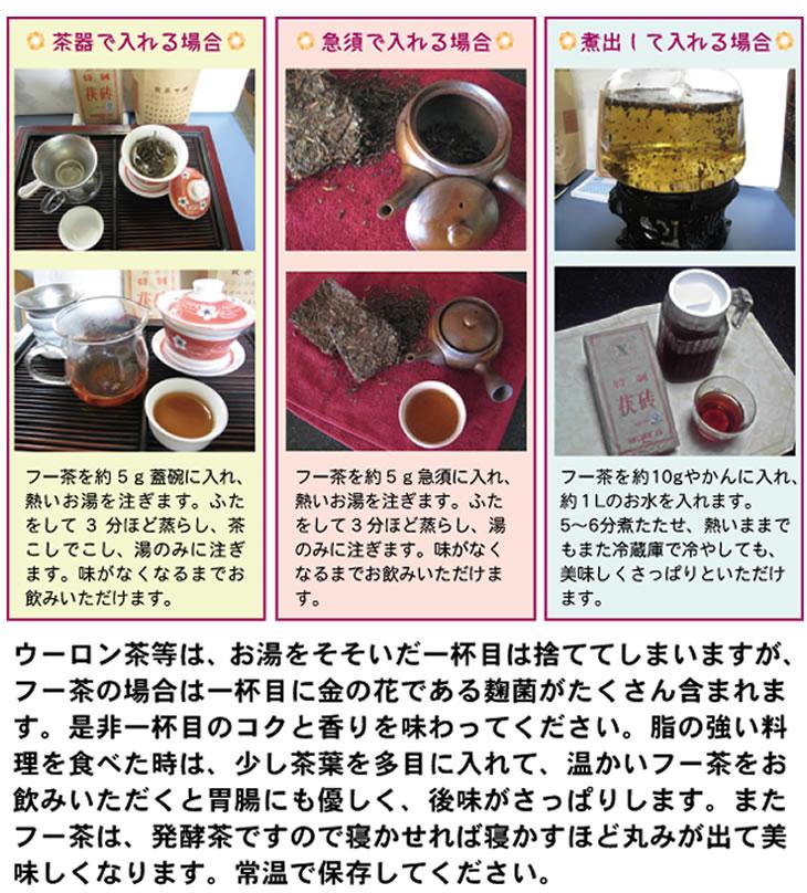 黒茶ギフト、黒茶、フー茶、茯茶、茯磚茶、黒磚茶、天茯茶、千両茶、茉莉花