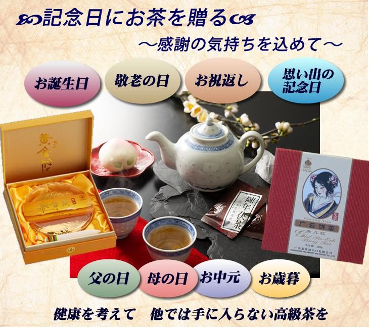 黒茶ギフト、プレゼント、贈り物、中国茶、画像