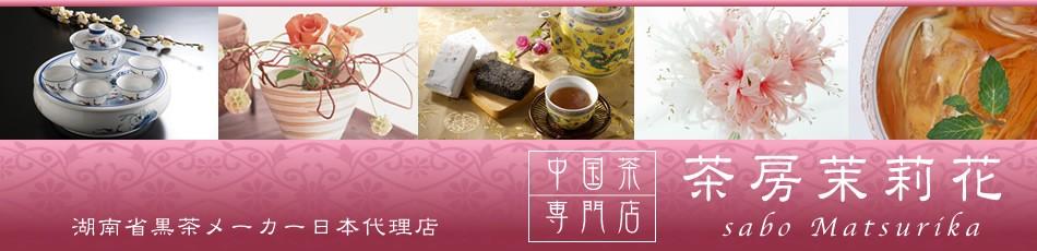 茶房茉莉花ヤフー店
