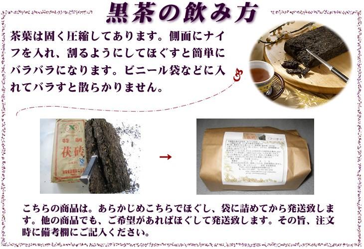 黒茶飲み方、黒茶ほぐし方、黒茶、フー茶、茯茶、茯磚茶、黒磚茶、天茯茶、千両茶、茉莉花