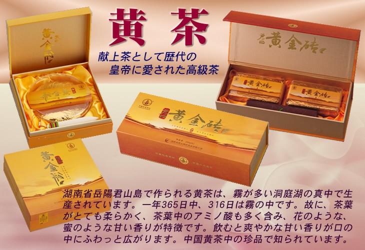黄茶、黄金茶、プレゼント、贈り物、中国茶、黄色いお茶の画像