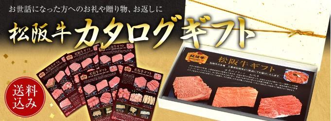 松阪牛専門店 松阪まるよしの松阪牛 ギフト券