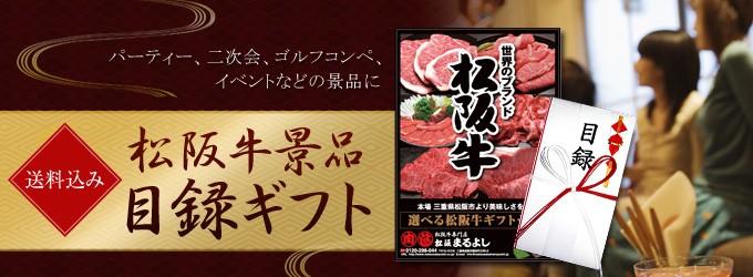 松阪牛専門店 松阪まるよしの目録ギフト