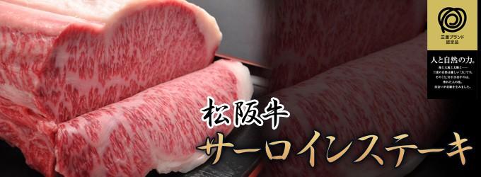 松阪牛専門店 松阪まるよしの松阪牛ステーキ