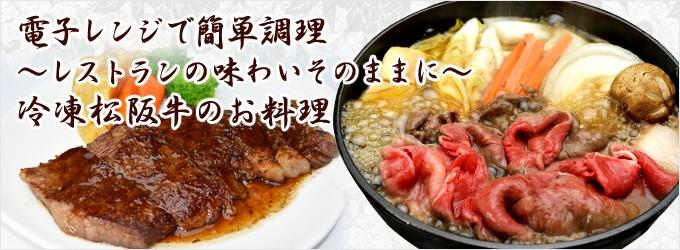 松阪牛専門店 松阪まるよしの松阪牛 そのまま松阪牛シリーズ