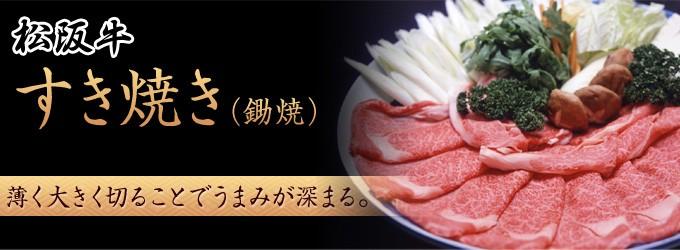松阪牛専門店 松阪まるよしの松阪牛すき焼き