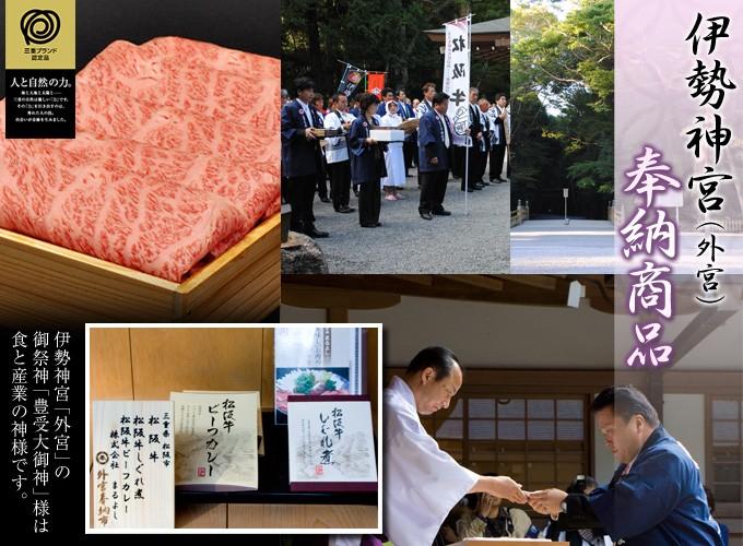 松阪牛専門店 松阪まるよしの伊勢神宮 奉納商品