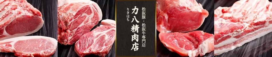 松阪豚・松阪牛のことなら力八精肉店にお任せください
