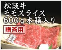 松阪牛モモスライス600g木箱入り 贈答用