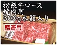 特選松阪牛ステーキ